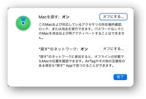 Mac Activation lock 00006