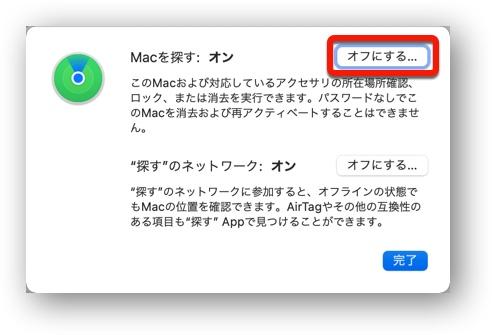 Mac Activation lock 00007