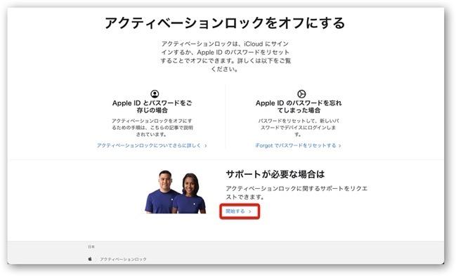 Mac Activation lock 00010