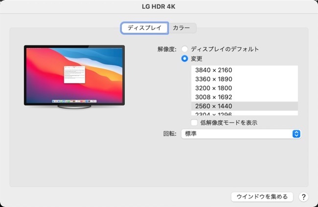 Refresh Rate on Mac 00006