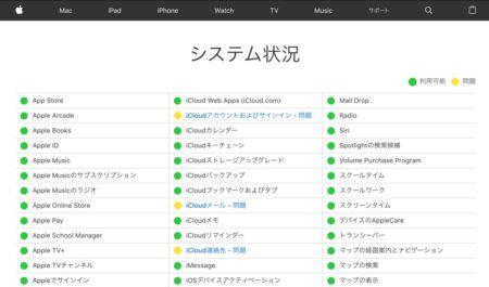 Apple、iCloudアカウントとメール、探すで障害発生中