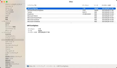 Apple、セキュリティ更新プログラム「XProtect」とマルウェア除去ツール「MRT」を5月28日(現地時間)にサイレントアップデート