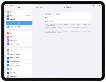 M1 iPad Proは5Gでソフトウェアアップデートをダウンロード可能