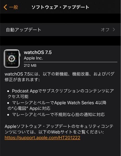 WatchOS 7 5 00001