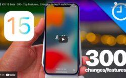 iOS 15ベータ、:300以上の変更点と機能 のハンズオンビデオを公開
