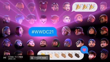 WWDC 2021 基調講演 、YouTube ライブストリームを準備中
