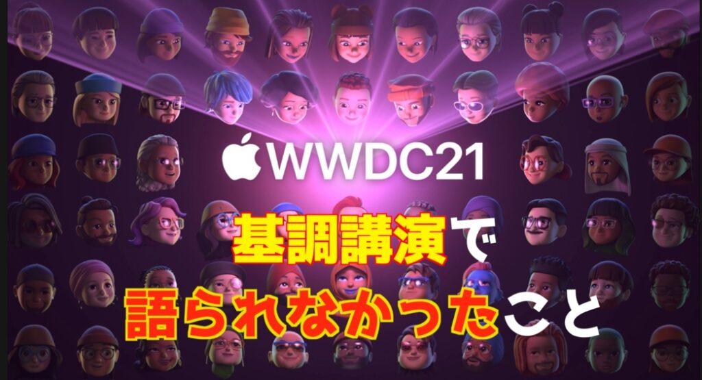 Apple WWDC 2021 基調講演で語られなかった新機能