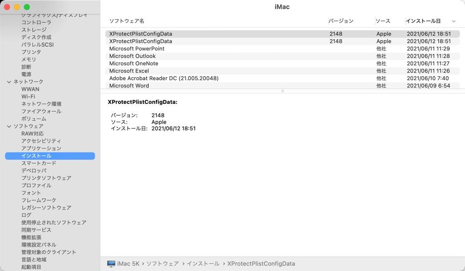 Apple、セキュリティ更新プログラム「XProtect」を 6月11日(現地時間)にサイレントアップデート