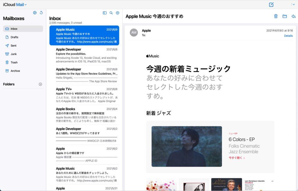iCloud MailがWeb上でインターフェースを一新、現在ベータ版を提供中