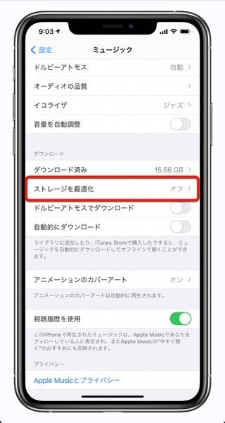 Apple Music Lossless 003