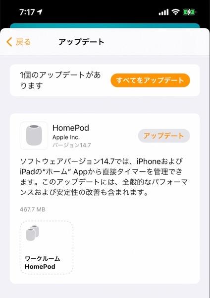 HomePod 14 7 001
