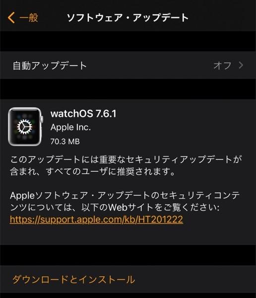 WatchOS 7 6 1