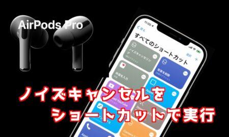 AirPods ProのノイズキャンセルをSiri ショートカットで有効にする方法