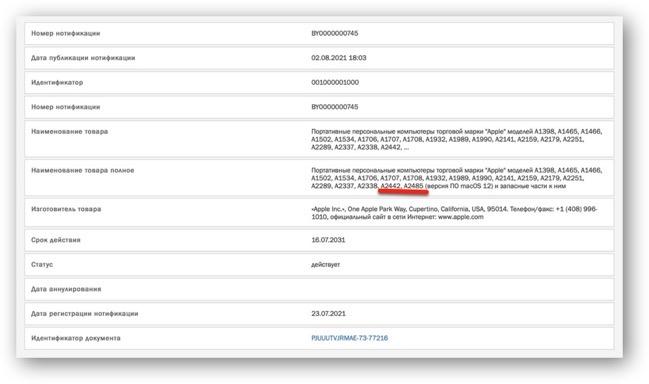 M1X MacBook Pro database
