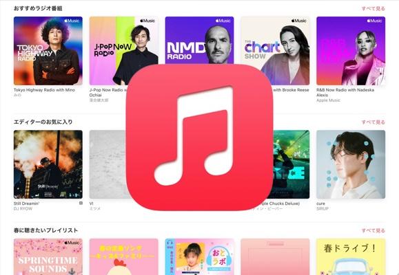 Apple、バックアップからの復元により、新しいiPadとiPhone 13モデルでApple Musicのバグが発生する可能性があると警告