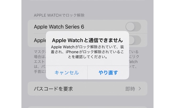 Apple、iPhone 13ユーザーが「Apple Watchでロックを解除」出来ない問題をを修正すると約束