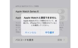 一部のiPhone 13ユーザーはiPhone 13でロック解除できない