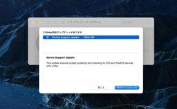 Apple、iOSとiPadOSデバイスの復元用にMacの「Device Support Update」をリリース