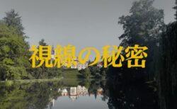 Apple Japan、iPhone 13のシネマティックモードにフォーカスしたCF「視線の秘密」を公開