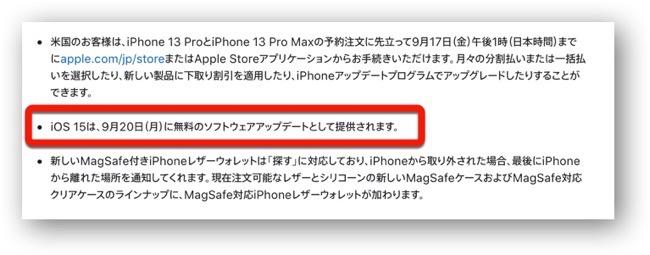 IOS 15 release