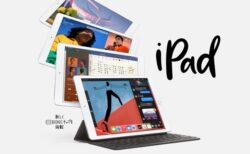第8世代iPad、来週のAppleイベントに向けて出荷時期がずれ込む