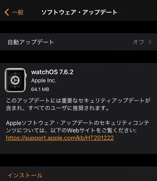 WatchOS 7 6 2