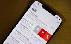 iPhoneおよびiPadのデフォルトの「メール」アプリで、Gmailをスワイプ一発でゴミ箱に入れる方法