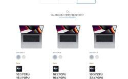 新しいMacBook Proの16インチは 1ヶ月待ち、ポリッシングクロスの納期はすでに年明けへ