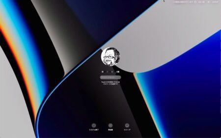 macOS Montereyで、ログイン画面の背景を変更する方法