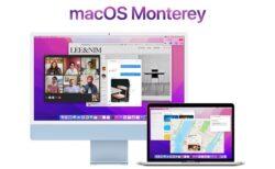 新しいMacBook Proを購入する場合は、Montereyにアップグレードして新しいシステム復元機能を入手