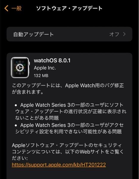 WatchOS 8 0 1