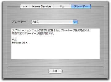 vrx_player.jpg